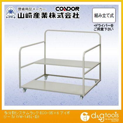 山崎産業(コンドル) 多分別システムラックECO-35×6 アイボリー YW-145L-ID