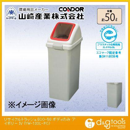 コンドル(屋内用屑入)リサイクルトラッシュECO-50(ボディー)アイボリ アイボリー  YW-133L-PC