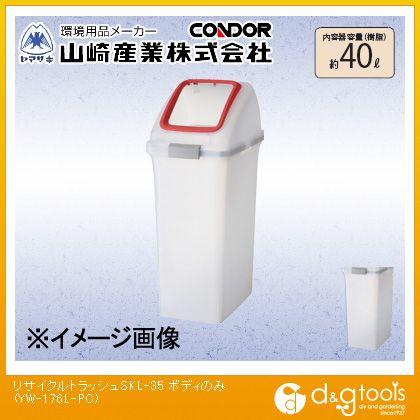 山崎産業(コンドル) コンドル(屋内用屑入)リサイクルトラッシュSKL-35(ボディー) YW-176L-PC
