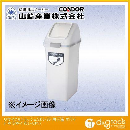 山崎産業(コンドル) コンドル(屋内用屑入)リサイクルトラッシュSKL-35(角穴蓋)白 ホワイト YW-176L-OP1