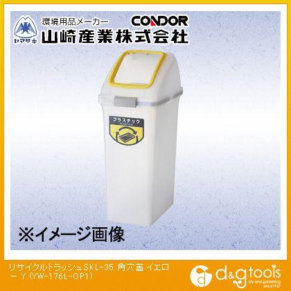 山崎産業(コンドル) コンドル(屋内用屑入)リサイクルトラッシュSKL-35(角穴蓋)黄 イエロー YW-176L-OP1