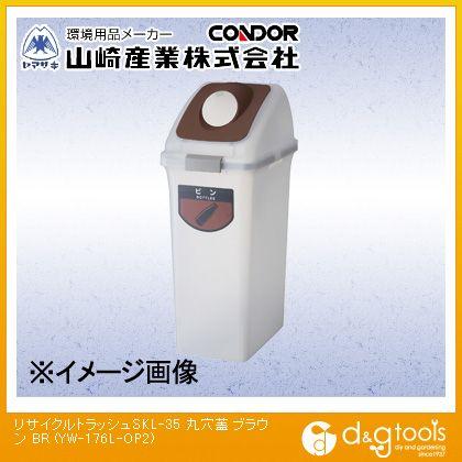 山崎産業(コンドル) コンドル(屋内用屑入)リサイクルトラッシュSKL-35(丸穴蓋)茶 ブラウン YW-176L-OP2