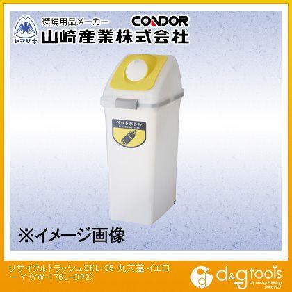 山崎産業(コンドル) コンドル(屋内用屑入)リサイクルトラッシュSKL-35(丸穴蓋)黄 イエロー YW-176L-OP2