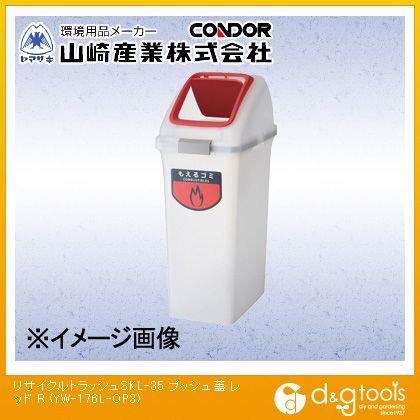 山崎産業(コンドル) コンドルリサイクルトラッシュSKL-35プッシュ蓋赤 レッド YW-176L-OP3