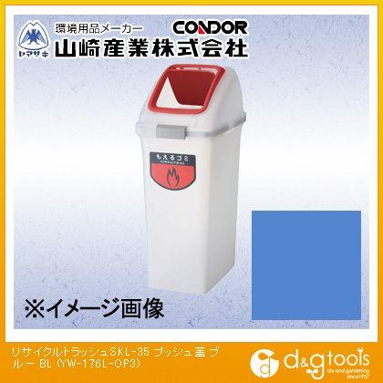 山崎産業(コンドル) コンドルリサイクルトラッシュSKL-35プッシュ蓋BL ブルー YW-176L-OP3