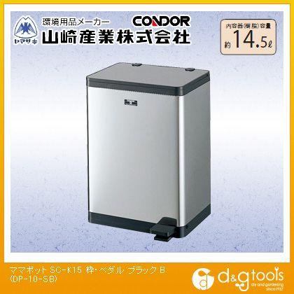 山崎産業(コンドル) コンドル(ペール屑入れ)ママポットSC-K15 ブラック DP-10-SB