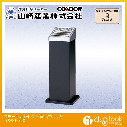 山崎産業(コンドル) コンドル(灰皿)スモーキングAL-106黒 ブラック YS-34L-ID