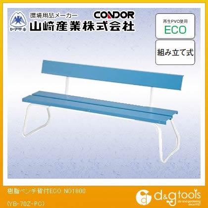 コンドル(屋外用ベンチ)樹脂ベンチ背付ECONO1800 座部 ブルー ・フレーム ホワイト  YB-95Z-PC