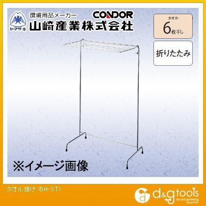 【送料無料】山崎産業(コンドル) タオル掛け 5H-ST
