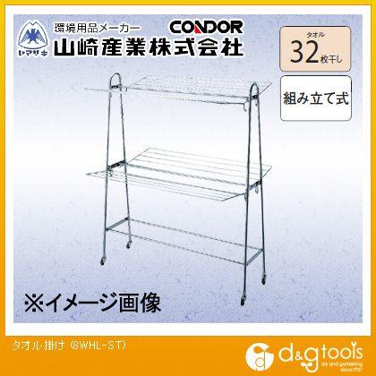 【送料無料】山崎産業(コンドル) タオル掛け 8WHL-ST 0