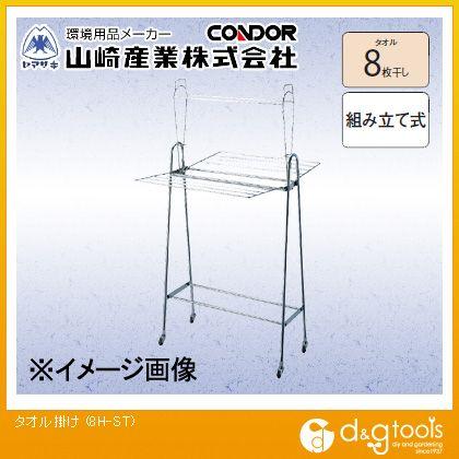 【送料無料】山崎産業(コンドル) タオル掛け 8H-ST