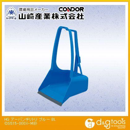 コンドル(ちりとり)HGアーバンチリトリ青 ブルー  DS515-000X-MB