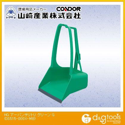 コンドル(ちりとり)HGアーバンチリトリ緑 グリーン  DS515-000X-MB