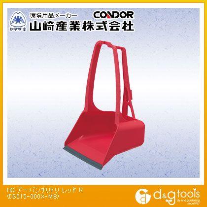コンドル(ちりとり)HGアーバンチリトリ赤 レッド  DS515-000X-MB