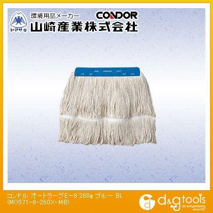山崎産業(コンドル) コンドル(モップ替糸)オートラーグE-8260gBL ブルー 260g MO571-8-260X-MB