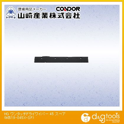 コンドル(床用水切り)HGワンタッチドライワイパー45スペア   WI519-045X-SP