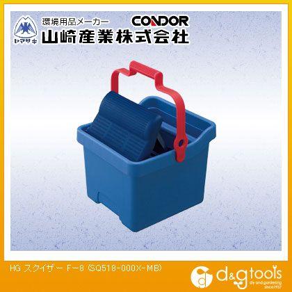 山崎産業(コンドル) コンドル(モップ絞り器)HGスクイザーF-8 SQ518-000X-MB
