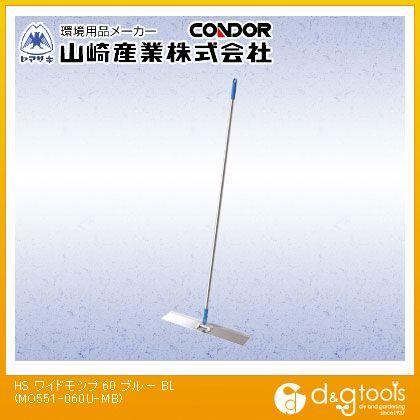 山崎産業(コンドル) コンドル(モップ)HSワイドモップ60青 ブルー MO551-060U-MB