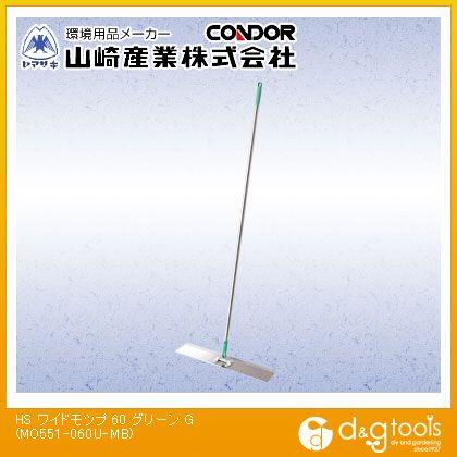 山崎産業(コンドル) コンドル(モップ)HSワイドモップ60緑 グリーン MO551-060U-MB