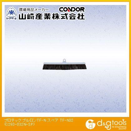 コンドル(ほうき)プロテックブルロンTF-N32スペア   C293-032N-SP