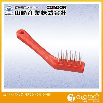 毛かき   BR568-000X-MB