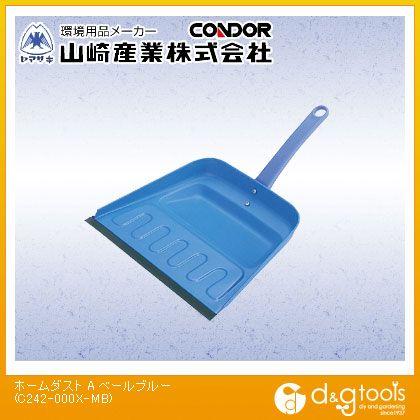 山崎産業(コンドル) コンドル(ちりとり)ホームダストA ベールブルー C242-000X-MB