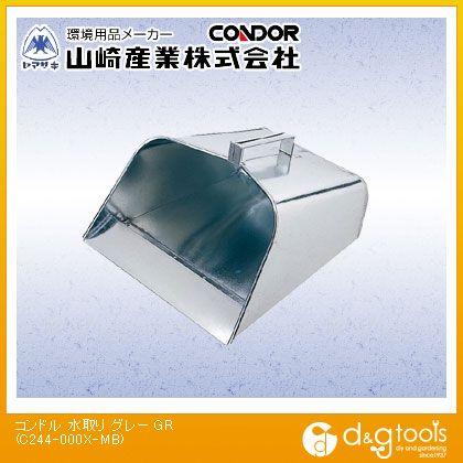 水取り水取りちりとり・水取りチリトリ グレー  C244-000X-MB