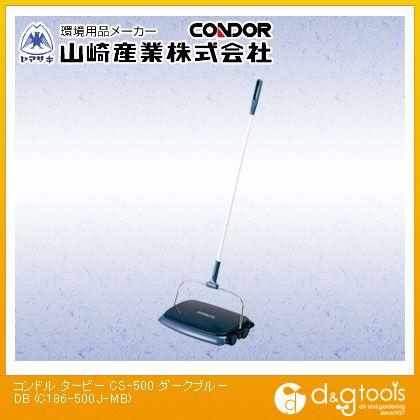 コンドル(手動掃除機)タービーCS-500 ダークブルー  C186-500J-MB