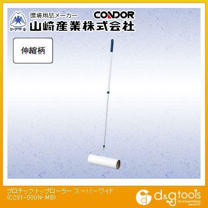 コンドル(粘着クリーナー)プロテックトツプローラースーパーワイド   C291-000N-MB