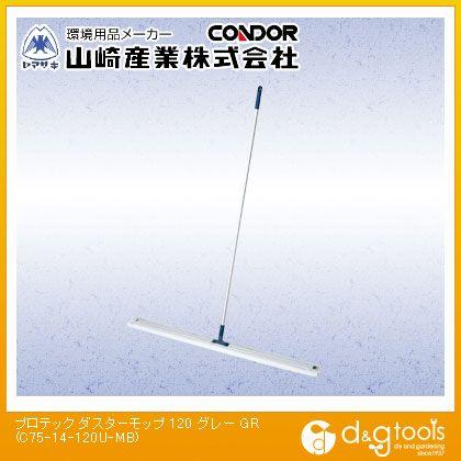 コンドル(除塵モップ)プロテックダスターモツプ120 グレー 120 C75-14-120U-MB