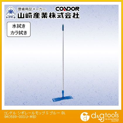 山崎産業(コンドル) シボレールモップSフラット型超吸水モップ ブルー MO589-00SU-MB