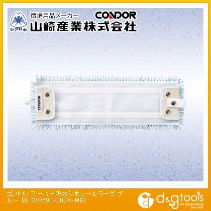 山崎産業(コンドル) スーパー吸水シボレールラーグフラット型超吸水モップ ブルー MO590-000X-MB