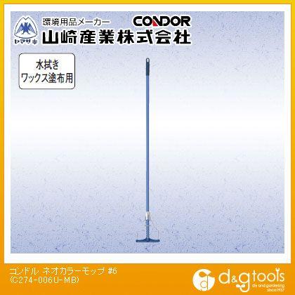 コンドル(水拭き用モップ)ネオカラーモップ#6   C274-006U-MB