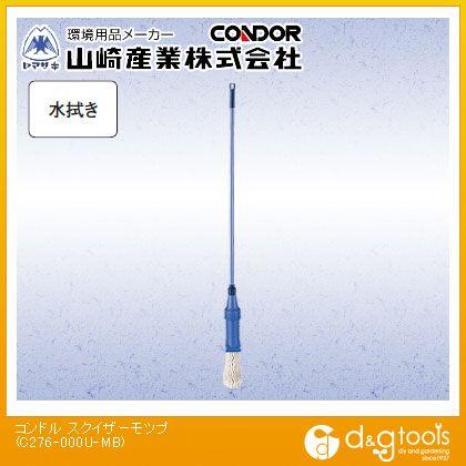 コンドル(水拭き用モップ)スクイザ-モツプ   C276-000U-MB