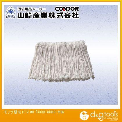コンドル(モップ替糸)モップ替糸C-2#8   C333-008X-MB