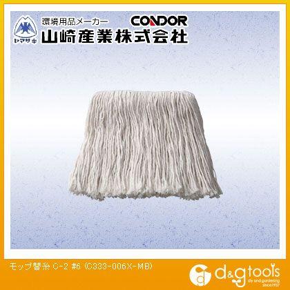モップ替糸C-2#6糸ラーグ   C333-006X-MB