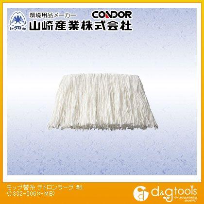 モップ替糸テトロンラーグ#6糸ラーグ   C332-006X-MB