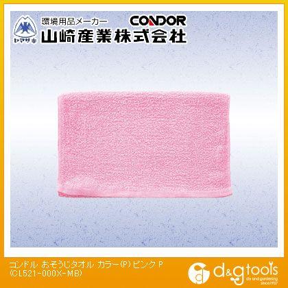 山崎産業(コンドル) おそうじタオル お掃除タオル ピンク CL521-000X-MB 12枚
