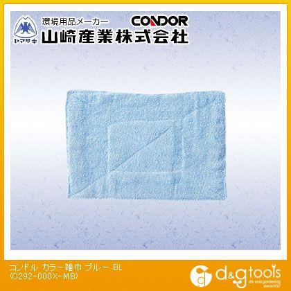 コンドル(雑巾)カラー雑巾青 ブルー  C292-000X-MB 10 枚