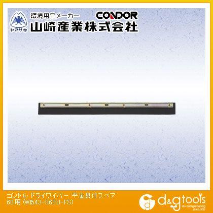 コンドル(床用水切り)ドライワイパー60平金具付スペア   WI543-060U-FS
