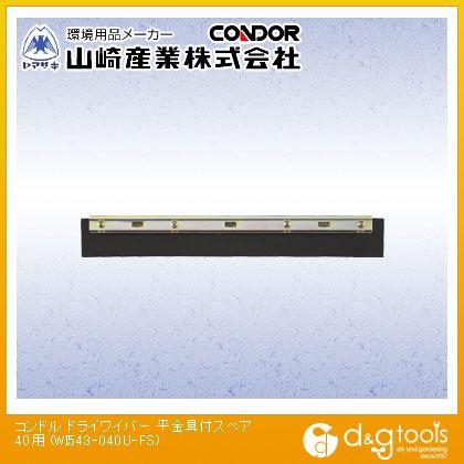 コンドル(床用水切り)ドライワイパー40平金具付スペア   WI543-040U-FS