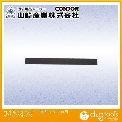 コンドル(床用水切り)ドライワイパー特大90スペア   C284-090U-SP