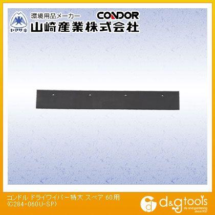コンドル(床用水切り)ドライワイパー特大60スペア   C284-060U-SP