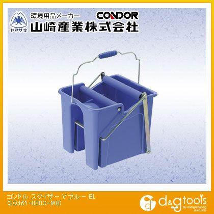 コンドル(モップ絞り器)スクイザーV ブルー  SQ461-000X-MB