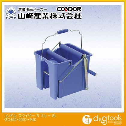コンドル(モップ絞り器)スクイザーR ブルー  SQ460-000X-MB
