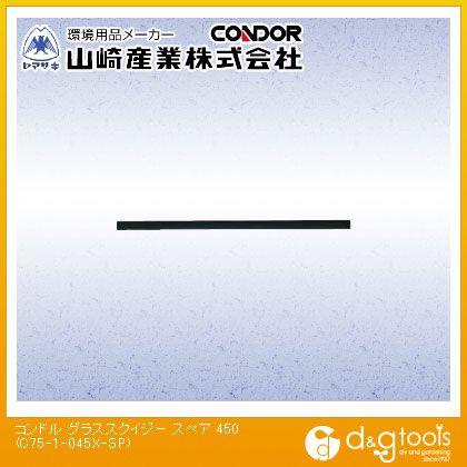 コンドル(窓用水切り)プロテックグラススクイジー450スペア  450 C75-1-045X-SP