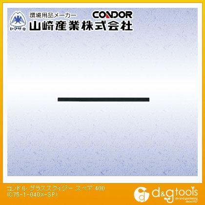 コンドル(窓用水切り)プロテックグラススクイジー400スペア  400 C75-1-040X-SP