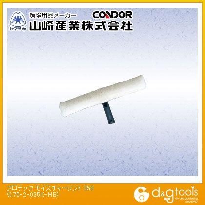 コンドル(ガラス清掃用品)プロテックモイスチャーリント350   C75-2-035X-MB