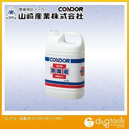 コンドル消毒液4L   C108-04LX-MB