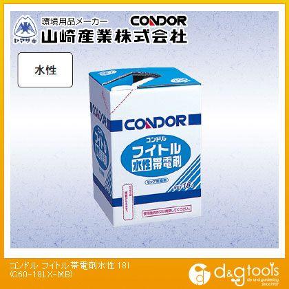 フイトル帯電剤水性フイトルモップ用  18リットル C60-18LX-MB